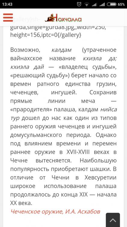 Screenshot_2018-06-19-13-43-51-029_com.android.chrome.png