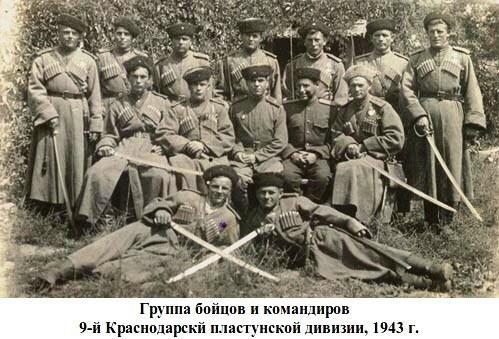 106240210_Gruppa_boycov_i_komandirov_9y_Krasnodarsky_plastunskoy_divizii_1943g.jpg